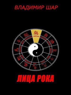 cover image of Лица Рока