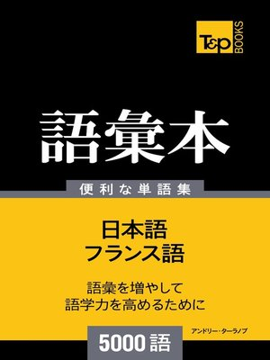 cover image of フランス語の語彙本5000語