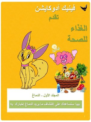 cover image of الدماغ