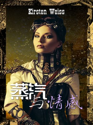 cover image of 蒸汽与情感