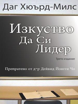 cover image of Изкуството Да Си Лидер