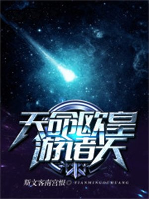 cover image of 天命欧皇游诸天