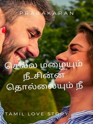 cover image of செல்ல மழையும் நீ...சின்ன தொல்லையும் நீ