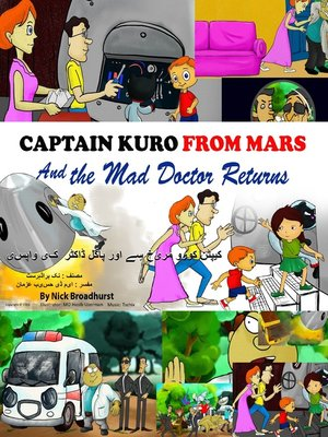 cover image of کیپٹن کورو مریخ سے اور پاگل ڈاکٹر کی واپسی