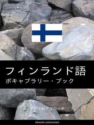 cover image of フィンランド語のボキャブラリー・ブック
