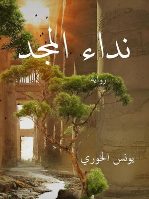 cover image of نداء المجد