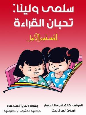 cover image of سلمى ولينا تحبان القراءة