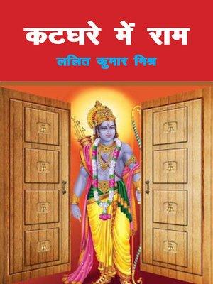 cover image of कटघरे में राम