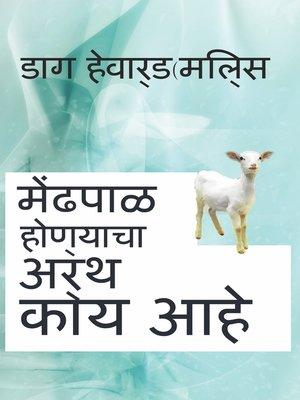 cover image of मेंढपाळ होण्याचा अर्थ काय आहे