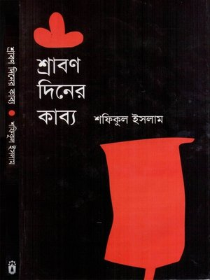 cover image of শ্রাবণ দিনের কাব্য