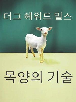 cover image of 목양의 기술