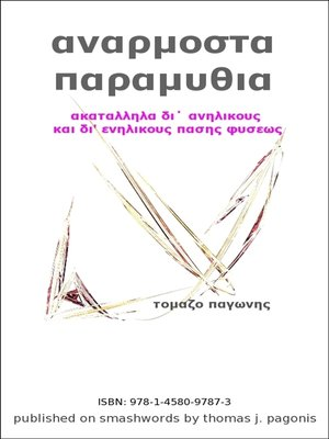 cover image of Ανάρμοστα Παραμύθια