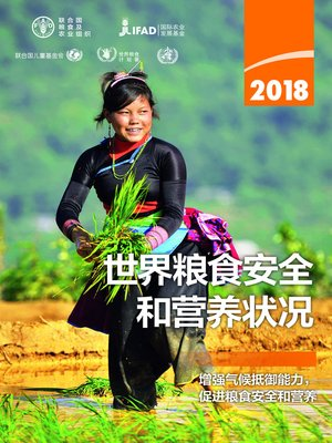 cover image of 世界粮食安全和营养状况 2018