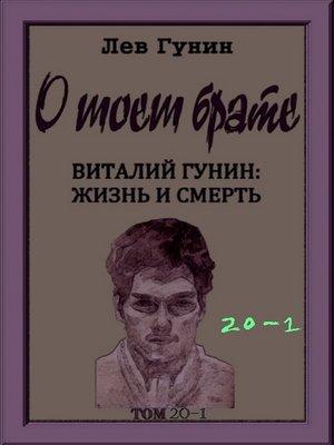 cover image of О моём брате, том 20-й, кн. 1