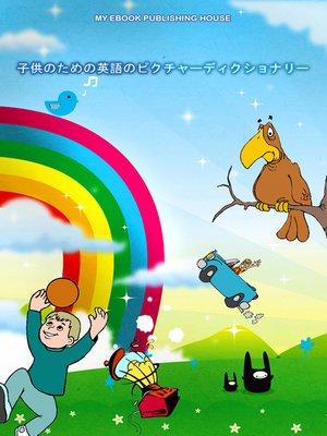 cover image of 子供のための英語のピクチャーディクショナリー