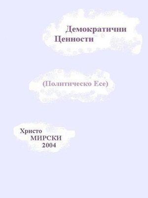 cover image of Демократични Ценности (Политическо Есе)