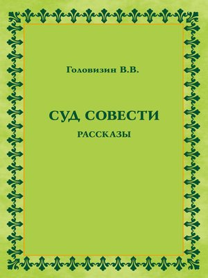 cover image of Суд совести. Рассказы