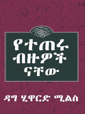 cover image of ዳግም መወለድ ብሎም ገሃነምን ማስወገድ