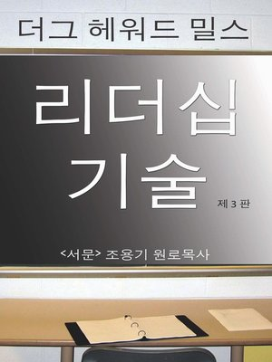 cover image of 리더십 기술