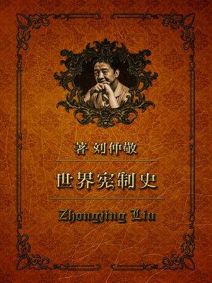 cover image of 世界宪制史24:东印度群岛宪制简史(五)