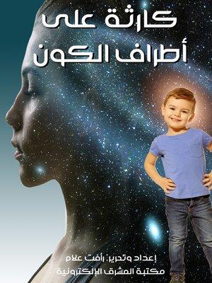 cover image of كارثة على أطراف الكون