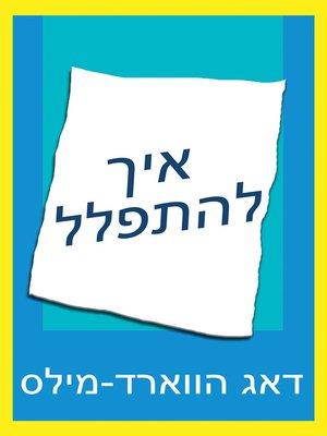 cover image of איך להתפלל