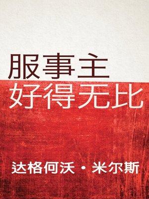 cover image of 服事主,好得无比