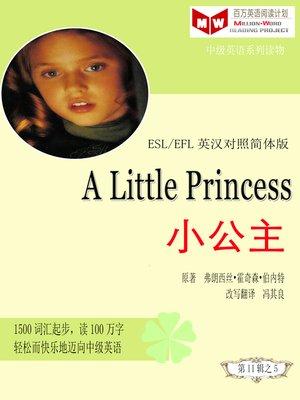 cover image of A Little Princess 小公主(ESL/EFL英汉对照简体版)