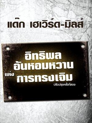 cover image of อิทธิพล อันหอมหวาน แห่ง การทรงเจิม