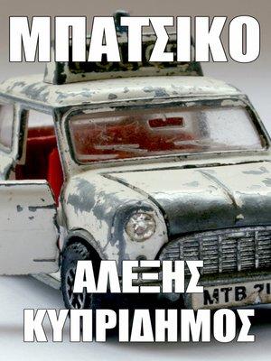 cover image of Μπατσικό