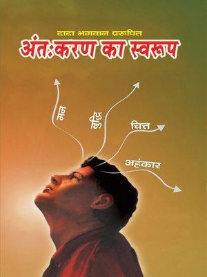 cover image of Antahkaran Ka Swaroop (Hindi)