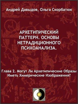 cover image of Могут Ли Архетипические Образы Иметь Химерические Изображения?