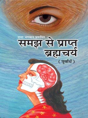 cover image of समझ से प्राप्त ब्रह्मचर्य (पूर्वार्ध) (In Hindi)