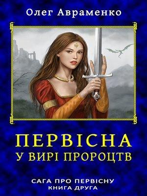 cover image of Первісна. У вирі пророцтв
