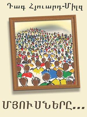 cover image of ՄՅՈՒՍՆԵՐԸ...