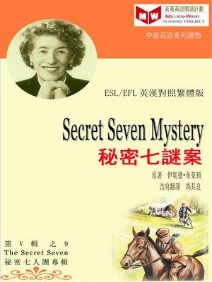 cover image of Secret Seven Mystery 秘密七謎案(ESL/EFL 英漢對照繁體版)