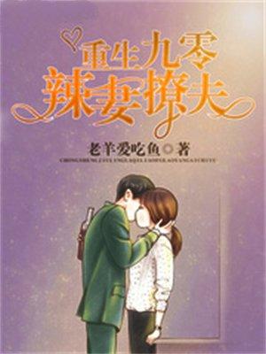 cover image of 重生九零辣妻撩夫