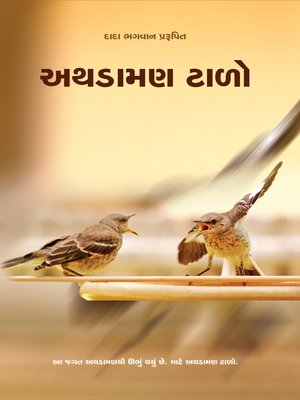 cover image of Avoid Clashes (In Gujarati)
