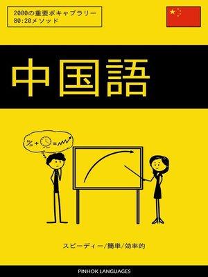 cover image of 中国語を学ぶ スピーディー/簡単/効率的
