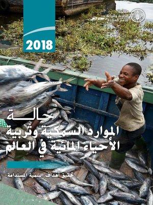 cover image of تحقيق أهداف التنمية المستدامة