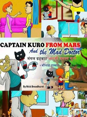 cover image of मंगल ग्रहबाट आएकी कप्तान कुरो र बौलाह डाक्टर