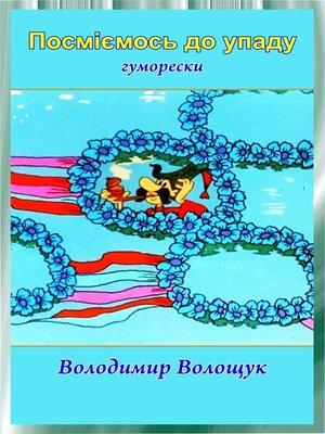 cover image of Посміємось до упаду