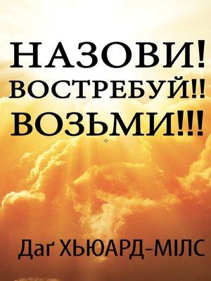 cover image of Назови! Востребуй!! Возьми!!!