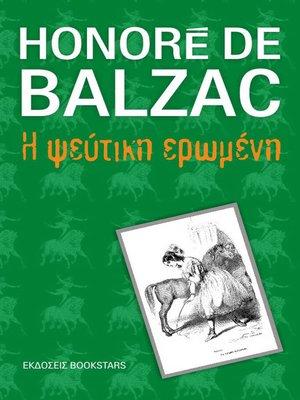 cover image of Η ψεύτικη ερωμένη