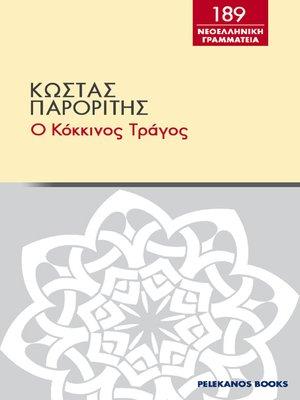 cover image of Ο κόκκινος τράγος