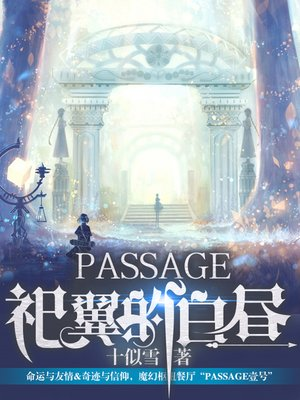 cover image of Passage祀翼的白昼