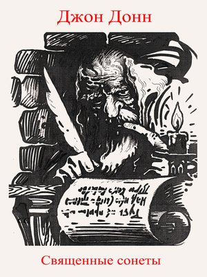 cover image of Священные сонеты Джона Донна