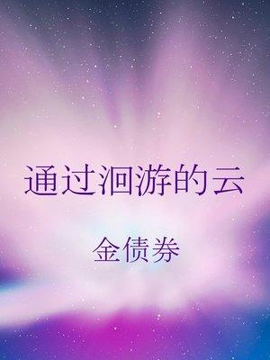 cover image of 通过洄游的云
