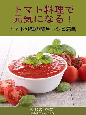 cover image of トマト料理で元気になる トマト料理の簡単レシピ満載