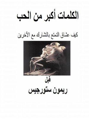 cover image of كلمات أعظم من الحب
